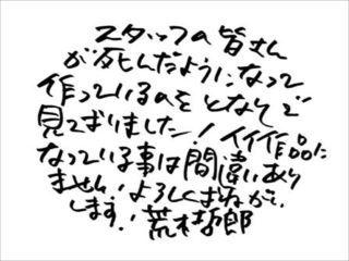 126934067649516331493_arakitetsurou_R.jpg